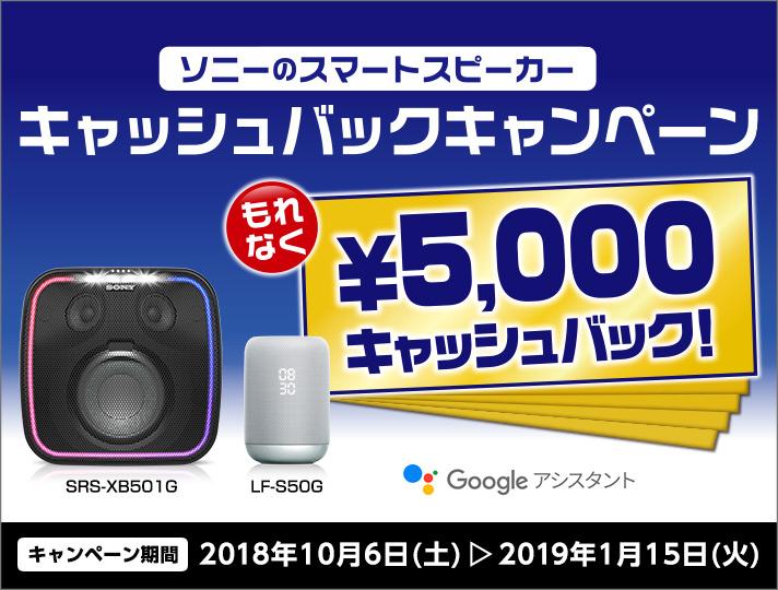 ソニーのスマートスピーカーキャッシュバックキャンペーン「もれなく5,000円キャッシュバック!」