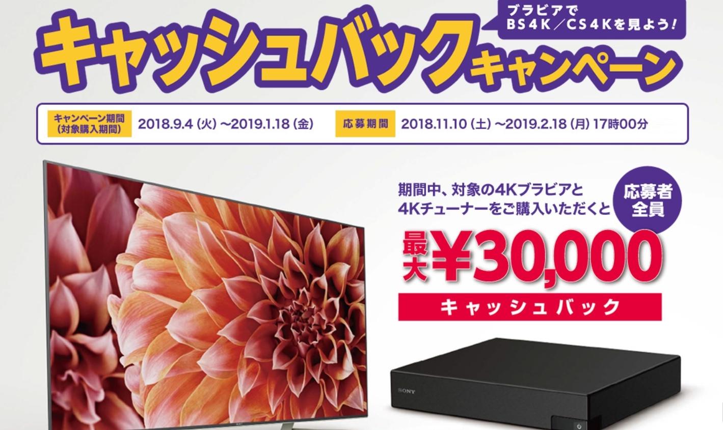 ブラビアでBS4K/CS4Kを見よう!対象の4Kブラビアと4Kチューナーをご購入で、応募者全員に最大30,000円のキャッシュバック!