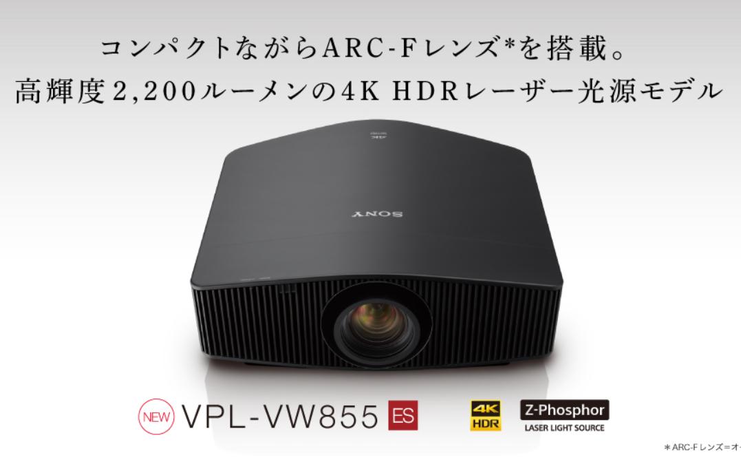 4K HDR対応高画質ホームシアタープロジェクターの新機種が登場!