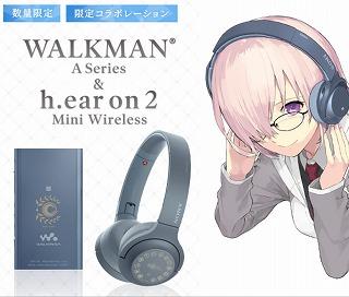 ウォークマンAシリーズとh.ear on 2 Mini WirelessにFate Grand Orderコラボ登場