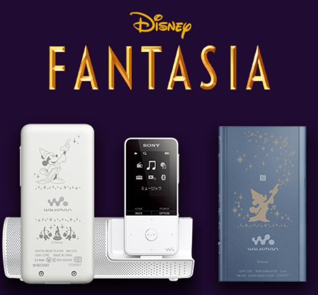 ウォークマンにディズニーファンタジア (Disney FANTASIA)モデルが登場!クリスマスプレゼントにどうでしょうか?