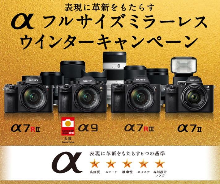 αフルサイズミラーレス ウインターキャンペーン 「最大30,000円キャッシュバック!」