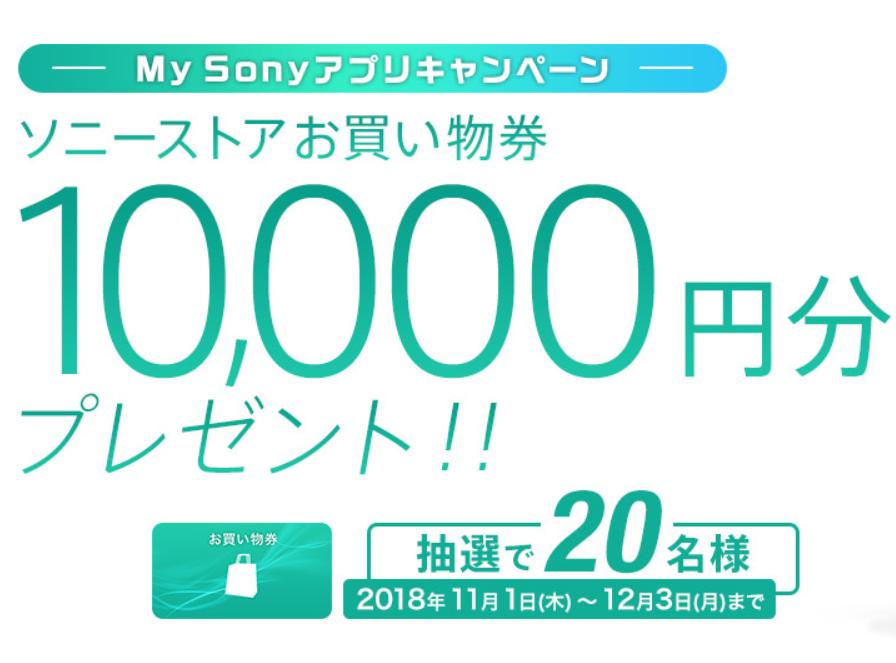 My Sonyアプリインストールキャンペーン! 抽選で買い物券10000円分プレゼント!