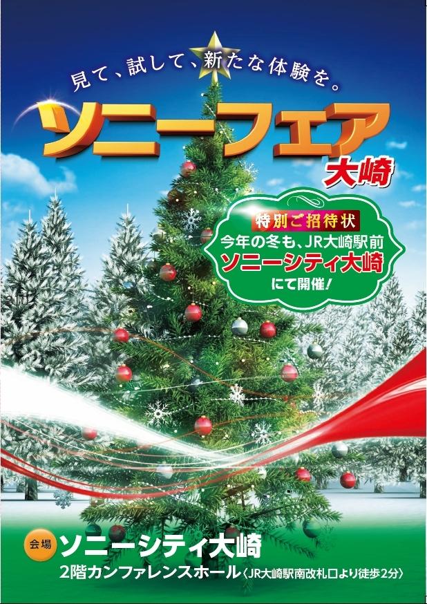 ソニーフェア大崎 限定ご招待のお知らせ 「12月1日、2日」