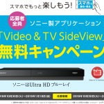 スマホで録画したテレビが見れる!「Video&TV SideView」無料キャンペーン開催中!
