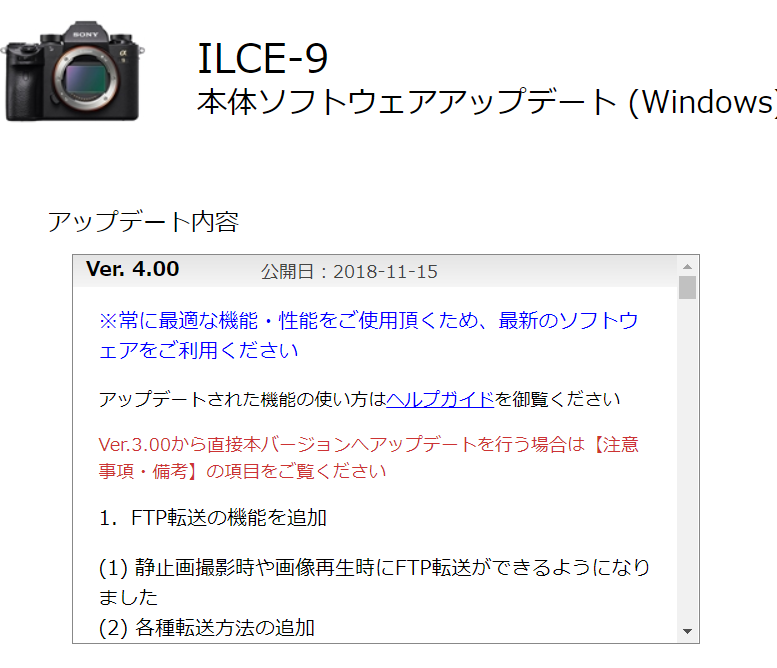 α9 ILCE-9 本体ソフトウェアアップデート ver. 4.00 のお知らせ
