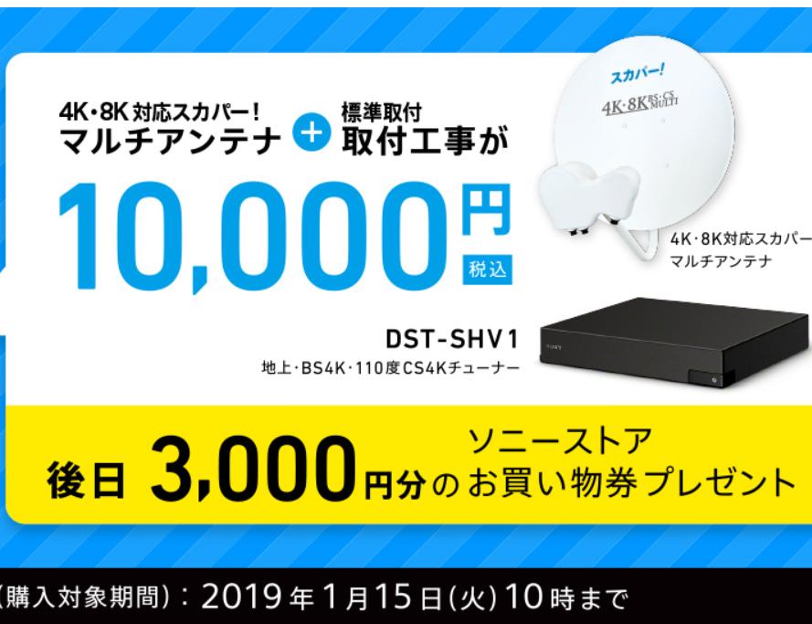 「ソニーストア限定」 4K対応スカパー!新規加入アンテナ設置サービスキャンペーン