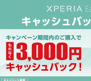 Xperia Ear Duo キャッシュバックキャンペーン!「3000円割引」
