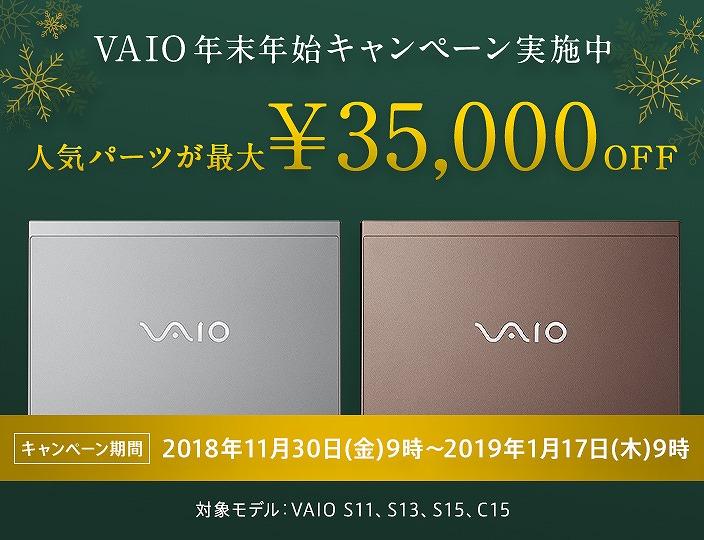 VAIO 年末年始キャンペーン実施中!高性能CPUと最新SSDが安い!「最大35000円OFF」