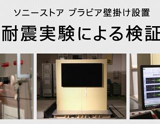 ソニー ブラビアの壁掛け設置時の耐震実験の動画が公開!実際に地震が来たらどうなる・・・?