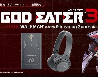 ウォークマンAシリーズとh.ear on 2 Mini Wirelessに「GOD EATER 3」コラボ登場