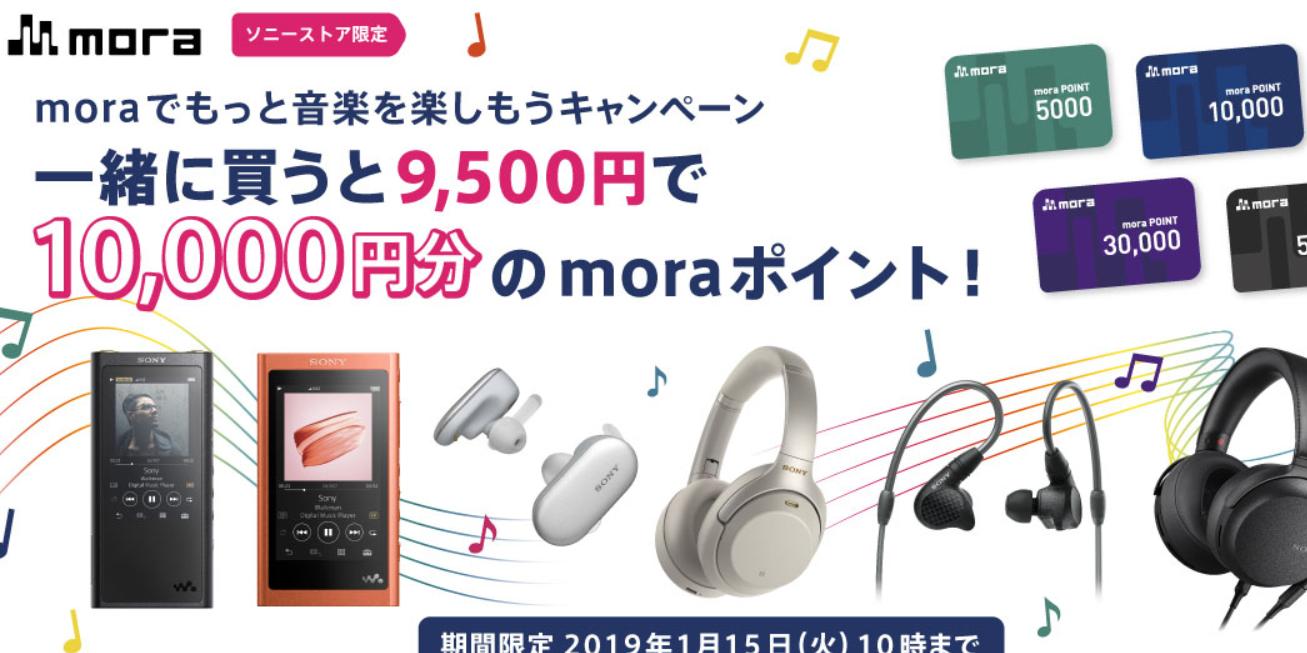 moraでもっと音楽を楽しもうキャンペーン