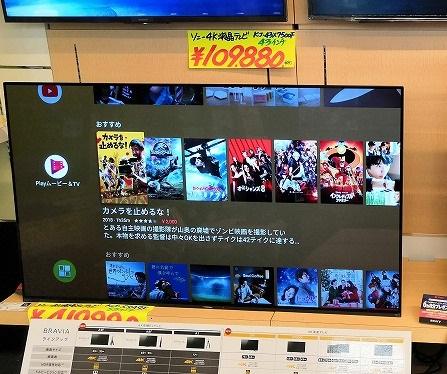 [12/22,23]便利で簡単、他の機器とも接続でき楽しさが更に広がるアンドロイドTVの使い方を学べるアンドロイドフェアを開催します!