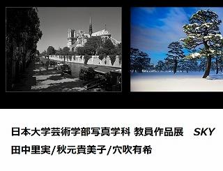 日本大学芸術学部写真学科 教員作品展「SKY」が銀座,ソニーイメージングギャラリーにて開催中です