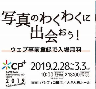 パシフィコ横浜で開催されるカメラと写真映像のワールドプレミアショー「CP+2019」の入場事前登録開始、事前登録すれば入場料は無料です!