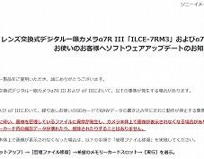 ソニー フルサイズミラーレス α7R Ⅲ及びα7 Ⅲソフトウェアアップデート予告のお知らせ