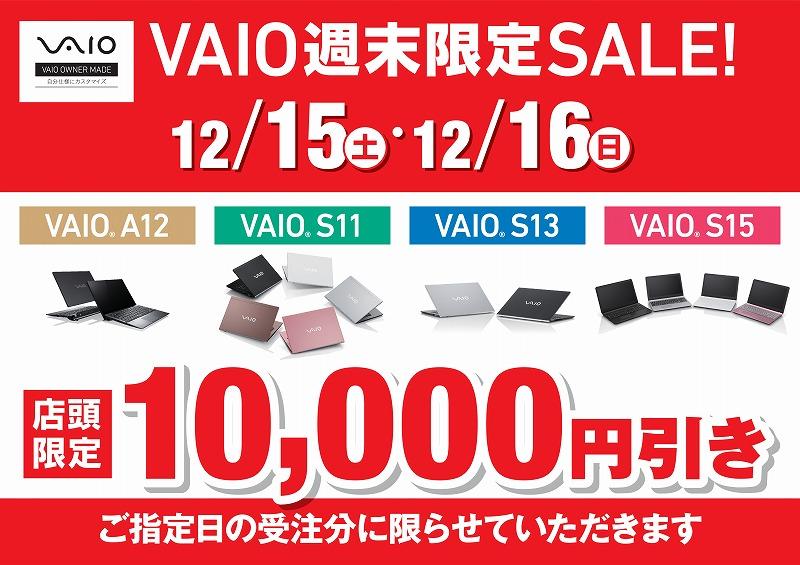 ノートパソコン[VAIO] 店頭で購入すると安くなる!?今週が最安値!最新モデルも対象の週末セール開催中です!【店頭限定】
