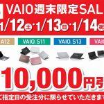 ノートパソコン[VAIO] 店頭で購入すると安くなる!?最新モデルも対象の週末セール開催中です!【店頭限定】