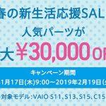 VAIO 春の新生活応援セール開催中!カスタマイズパーツが最大30,000円引き!