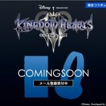 『KINGDOM HEARTS III』コラボレーションモデル発売決定!只今メール登録受付中です