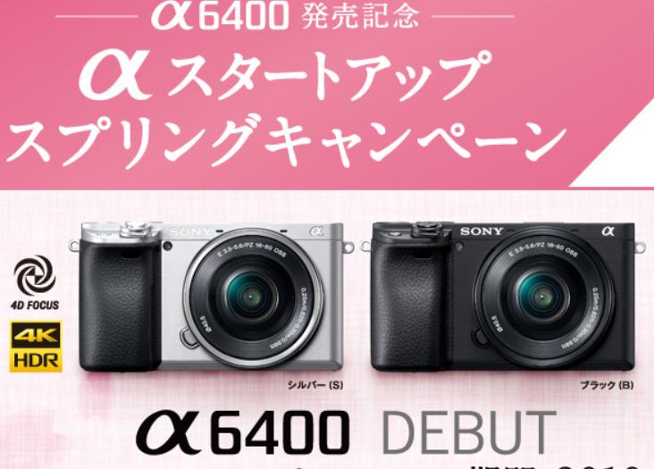 【α6400発売記念】αスタートアップ スプリングキャンペーン【キャッシュバック】
