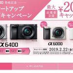 [α6400発売記念] αスタートアップスプリングキャンペーンに対象モデルが追加!最大20,000円キャッシュバック!