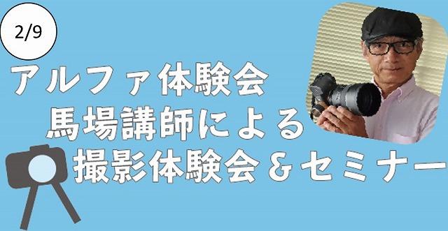 【2/9開催】馬場講師によるポートレート撮影セミナーのお知らせ