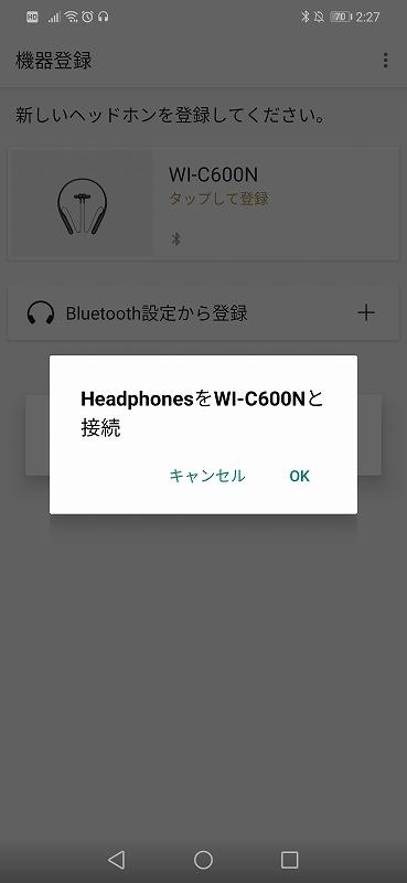 WI-C600N 開梱レビュー ノイズキャンセリング対応で気軽に高音質