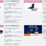 ノートPC VAIO 春の新生活応援セール!今なら本体価格も一万円引き!?