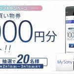 My Sony アプリ 2月のキャンペーン!10000円分お買物券プレゼント