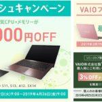 VAIOフレッシュキャンペーン 人気CPU+メモリーが最大15,000円OFF,Sシリーズの本体は更に最大15,000円OFF,更に店頭割引も???