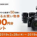 CP+2019アンケート 「ソニーストアで使えるお買い物券10,000円分プレゼントキャンペーン」