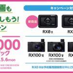 最新サイバーショットも対象に!「RX0 II」発売記念!「写真も動画も高画質で楽しもう!キャンペーン」最大10,000円のキャッシュバックです!