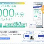 お買い物券10,000円プレゼント!!My Sonyアプリキャンペーンのお知らせ!