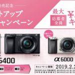 [α6400発売記念] αスタートアップスプリングキャンペーンの申込み期限が延長。最大20,000円キャッシュバック!