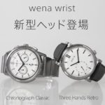 スマートウォッチの「wena wrist」に新型ヘッド「hronograph Classic」&「Three Hands Retro」登場&先行販売開始!