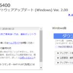 α6400に本体ソフトウェアアップデート!ついに動物瞳AF対応に!