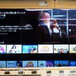 [BRAVIA]AndroidTVにいれるべきアプリ6選!