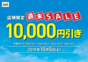 【店頭限定】VAIO週末セールのお知らせ VAIO本体が10,000円引き! 「S15/SX14/SX12/A12」