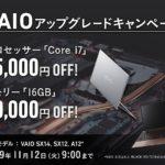 VAIOアップグレードキャンペーン!SX12/SX14/A12 のアップグレードパーツが15,000円OFFに!