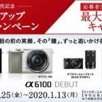 【α6100発売記念】αスタートアップ ウインターキャンペーン 「α6100」購入で最大5,000円のキャッシュバック!