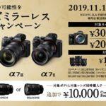 【α7Ⅲも対象!】αフルサイズミラーレスウインターキャンペーン 最大50,000円のキャッシュバック!11/1から