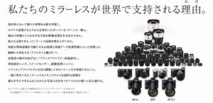 【2019年版】最新SONY 一眼ミラーレスカメラ「α」のラインナップまとめ