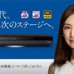 BS4K放送対応ブルーレイディスクレコーダー! 今ならなんとキャッシュバックも!外でも家でもテレビを楽しもう!
