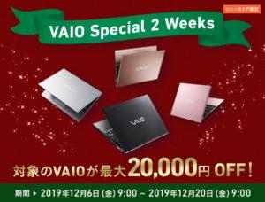 「VAIO Special 2 Weeks」対象モデルが最大20,000円OFF! さらに今なら5%OFFクーポンとも併用可能!!
