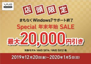 VAIO 年末年始Special Sale 対象モデルが最大20,000円OFF