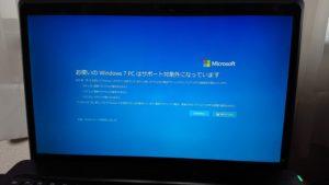 Windows7のサポートがついに終了。「なんか変な画面がでた」とお困りの方…至急Windows10へ!