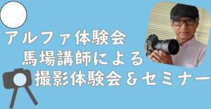 【2/11(火)開催】馬場講師によるポートレートを題材にした写真がうまくなる!楽しくなる!セミナーのお知らせ