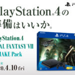 「PlayStaion4の準備はいいか。」FF7 リメイクとPS4,PS4 Proがセットになった限定パックが登場!ソフト代が実質無料の超オトクなパック!