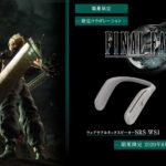 ファイナルファンタジーⅦ リメイク コラボレーションモデル ウォークマン&ウェラブルネックスピーカー,PS4トップカバー 登場!最新のハードで蘇った名作をより楽しもう!